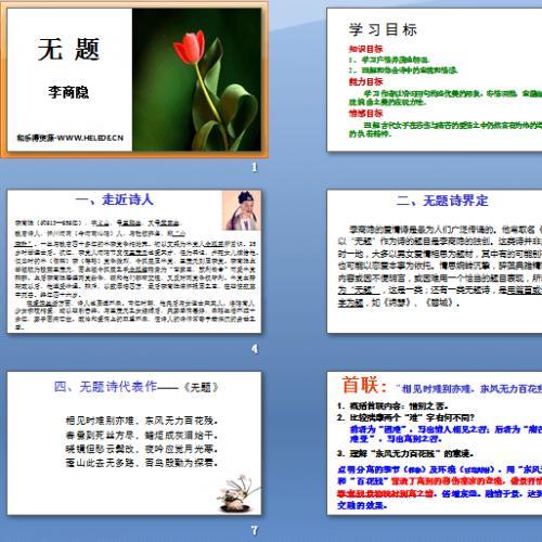 [初中语文]人教版九年级语文_无题_ppt课件