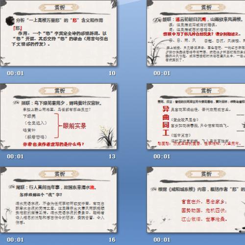 [初中语文]人教版九年级语文_咸阳城东楼_ppt课件