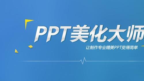 PPT美化大师OfficeAssist.2.0.9.0489.80.12013
