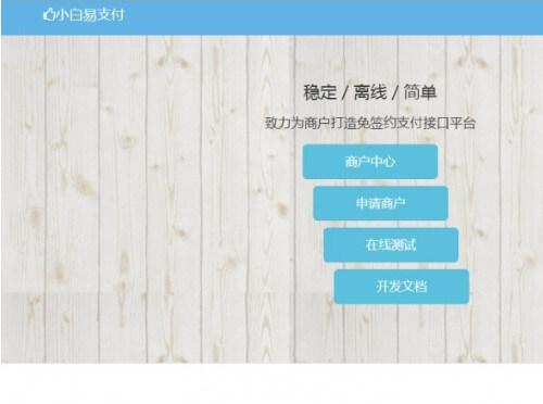 乐乐易支付第三方支付源码易支付3.0无后门运营版