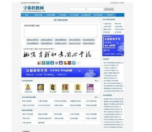 神奇的字体在线转换网站 织梦dedecms内核 内附安装说明