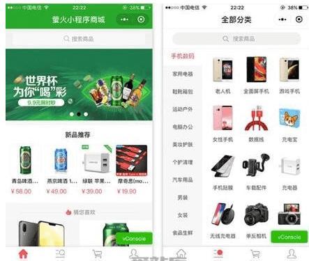 Thinkphp5开发 萤火商城B2C系统平台 微信小程序源码