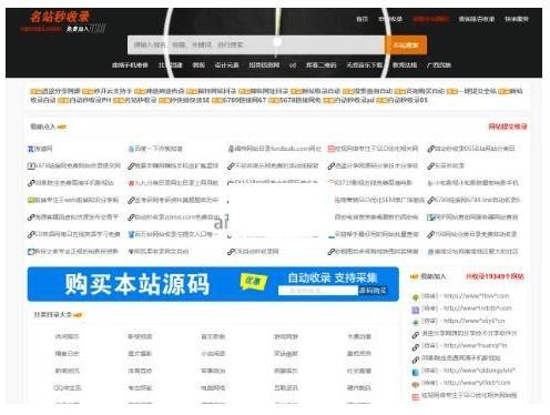 php语言开发 自动秒收录导航站源码