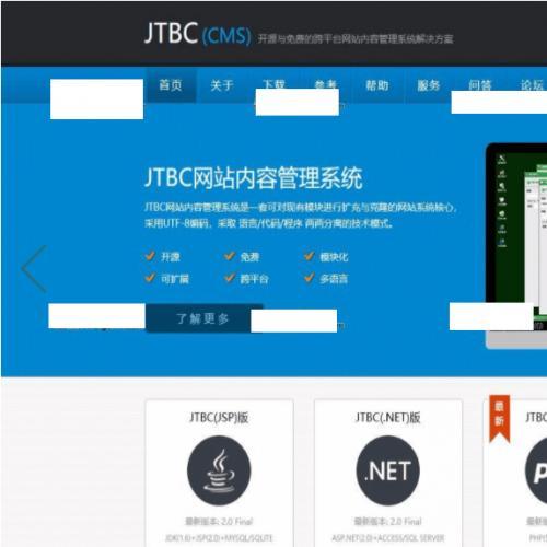 C#JTBC-CMS二开源码