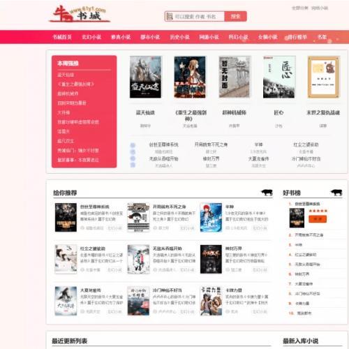 牛牛书城自动采集小说网站PHP源码