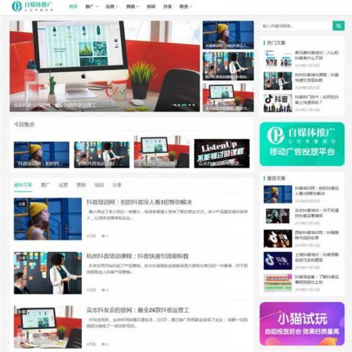 织梦dedecms响应式自媒体推广运营培训教程网站模板