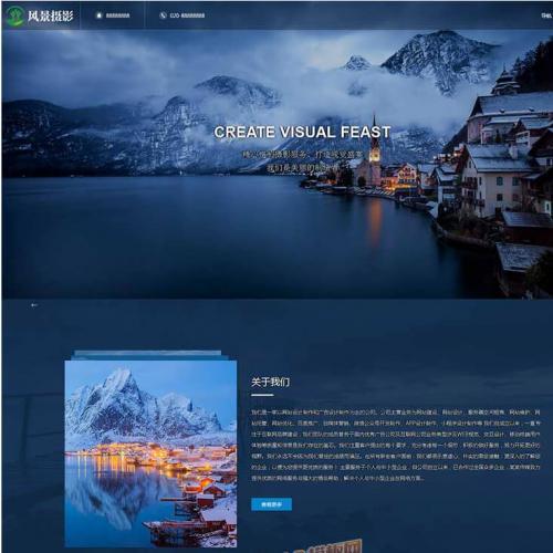 dedecms响应式摄影机构类网站织梦模板 HTML5高端蓝色户外摄影拍摄网站源码