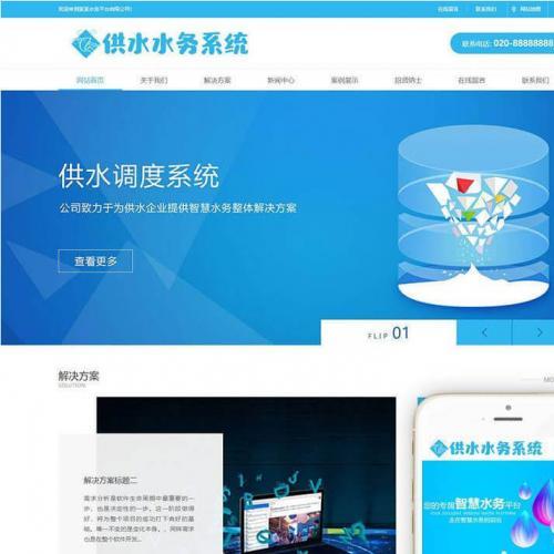 水调度系统服务公司网站模板(带手机移动端)