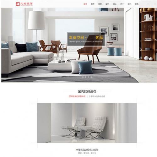 响应式别墅办公装饰设计类网站源码 装修装潢设计事务所织梦模板