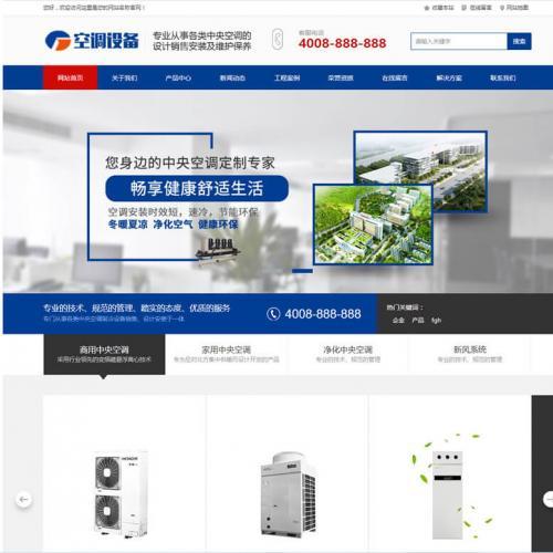蓝色营销型中央空调设备系统类网站源码 大型制冷设备网站织梦模板