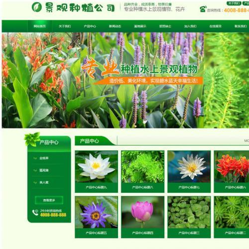 绿色景观树木种植类网站源码 景观绿植苗木农业种植织梦网站模板