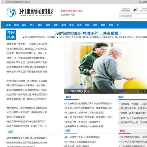 新闻时报资讯类网站源码 新闻资讯门户网站织梦模板