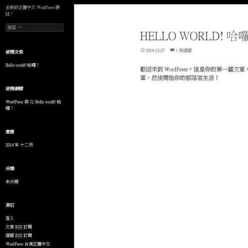 WordPress 5.6 繁体中文源码