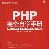 《PHP完全自学手册》扫描版[PDF]