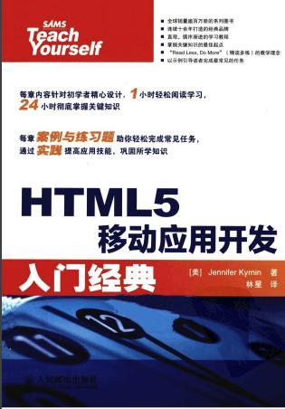 pdf格式《HTML5移动应用开发入门经典》