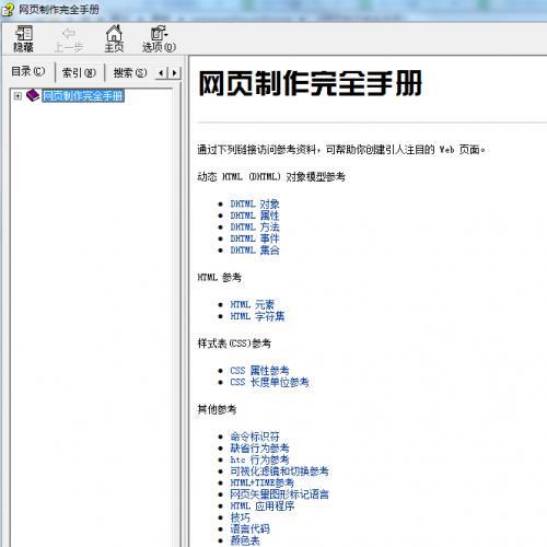 CHM格式《网页制作完全手册》