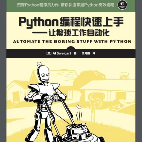 pdf格式《Python编程快速上手-让繁琐工作自动化》
