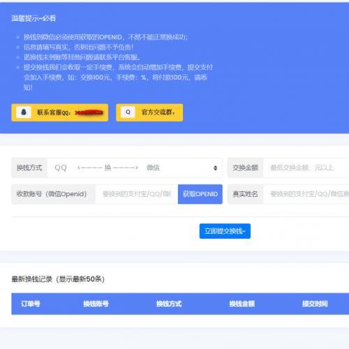 XBU微信/支付宝/支付系统/在线换钱平台系统源码
