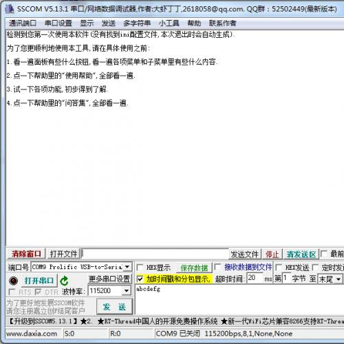 sscom串口调试工具)v5.14中文绿色版