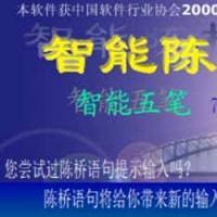 陈桥智能五笔输入法 7.9 官方正式版