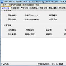 phpCMS V9代码生成器 V1.5 Final最新版