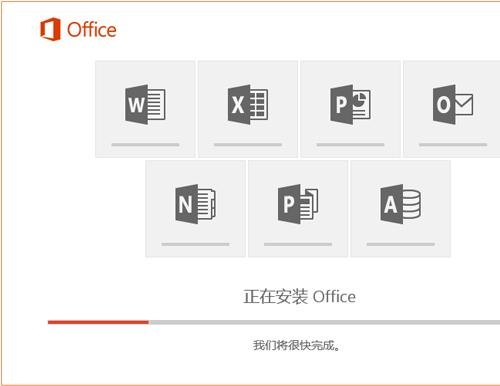 Office2016办公