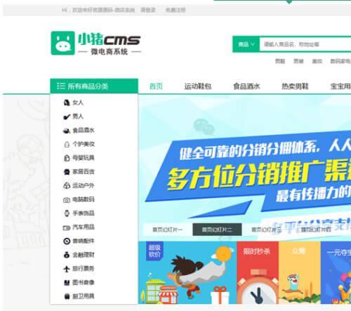 小猪o2o微信小程序_团购_微店cms8.63版本