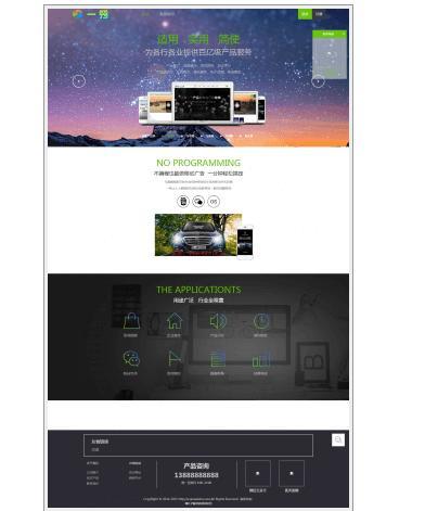 易企秀V10.3最新版,微场景商业版,完整场景应用自营销管家yiqixiu V10.3