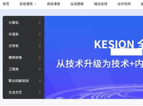 .net开发 KesionEDU 在线网校系统 Version 7.0 正式版