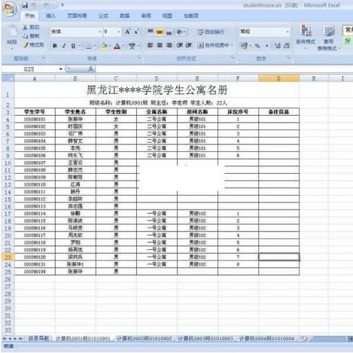 asp.net开发 优索教务管理系统V9.3.0