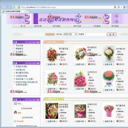 花语花店销售网站源码