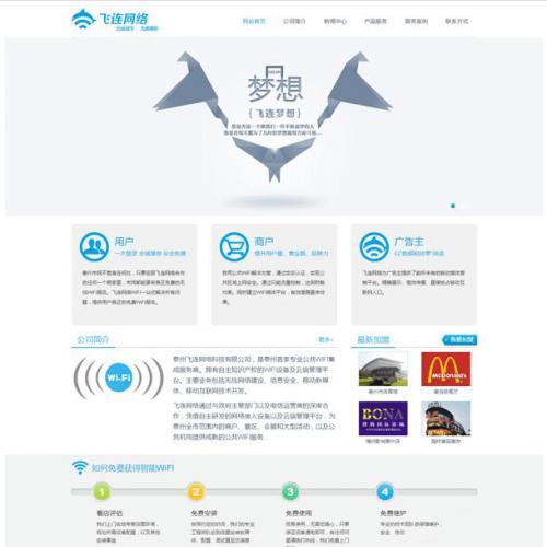 帝国cms模板仿企业网站
