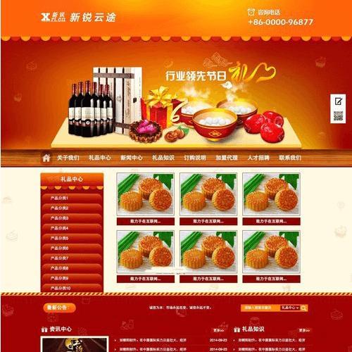帝国cms模板仿礼品销售网站