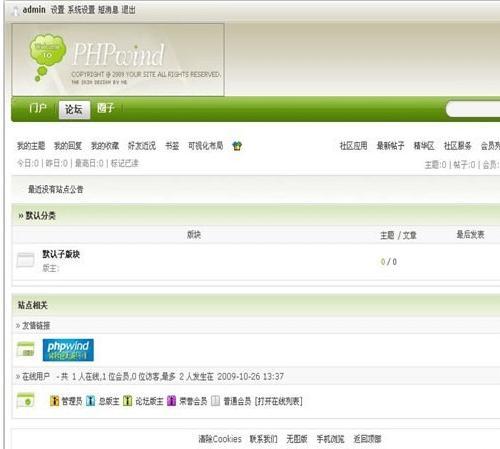 PHPWind 绿色心情模板免费下载