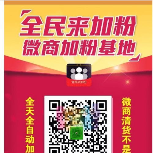微信人脉王v3.4.5高级商业版 微信魔方