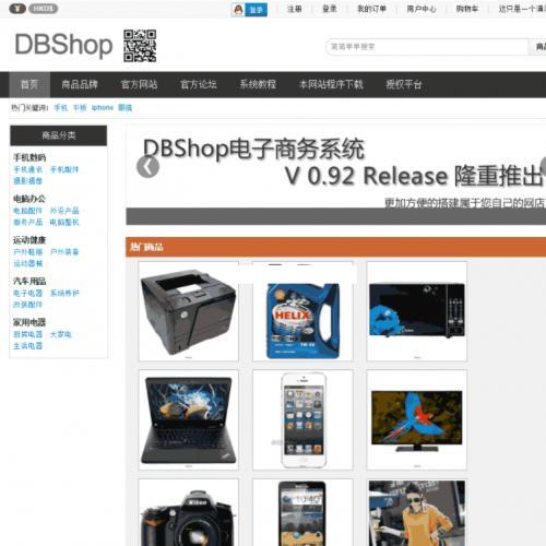 DBShop开源电子商务网店系统 v1.2 beta
