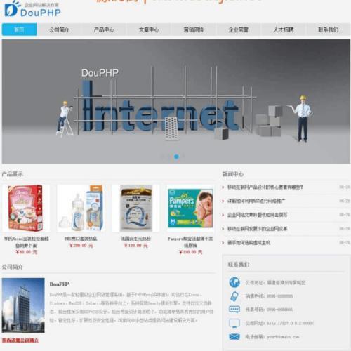 DouPHP轻量级企业网站管理系统 v1.5 Release