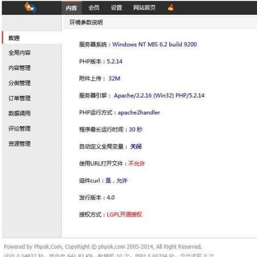 PHPOK企业建站系统 5.2.060