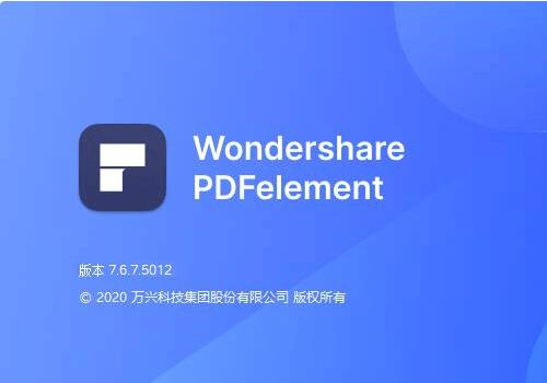 万兴PDF专家 v7.6.7绿色版 像word一样编辑PDF神奇软件