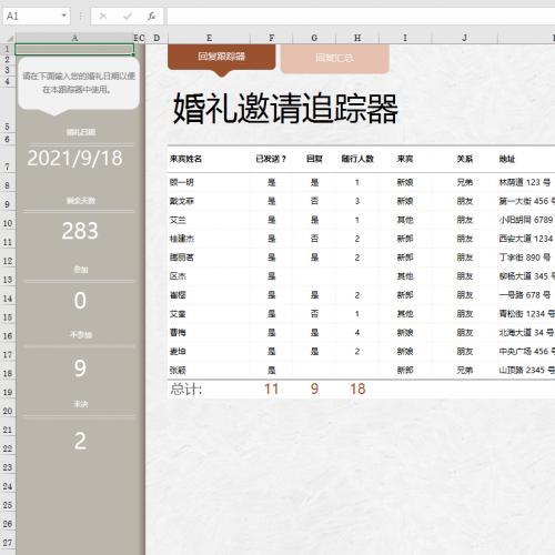 搞定excel表格制作 50份Excel各行各业的精美模板