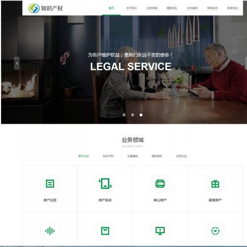 响应式房产合同纠纷知识产权类网站源码 HTML5知识产权法律网站织梦模板
