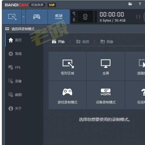 屏幕录制软件Bandicam 4.6.2.1699 会员版 高清录屏软件