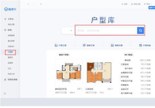酷家乐装修软件 12.1.0 电脑版 房屋装修必备