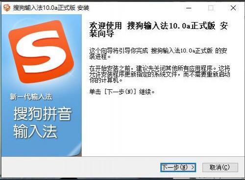 搜狗输入法v10.0.0.4300去广告精简优化版