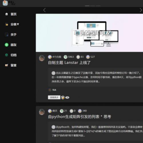 一款三栏简约typecho主题 Lanstar v2.2.0跨年版