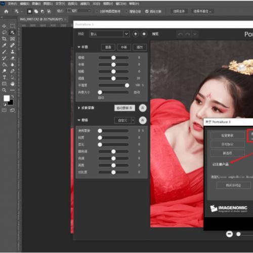 最新中文注册版PortraiturePS3546原价199.95美元