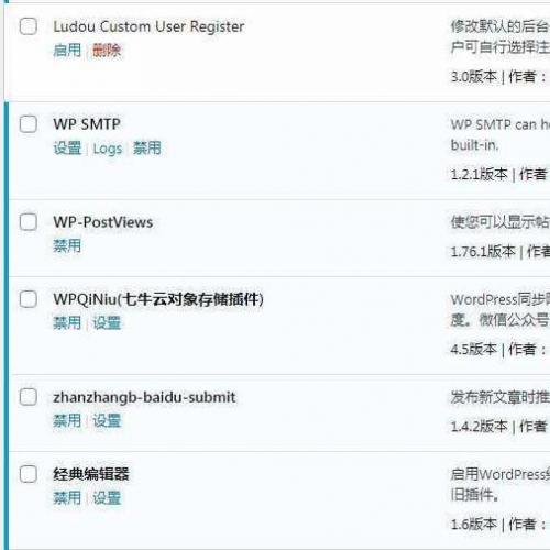 wordpress插件防范评论 百度推广 sitemap生成 邮箱 七牛