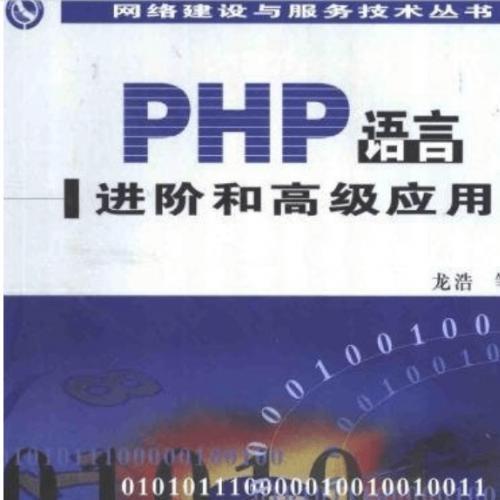 PHP语言进阶和高级应用汉译版