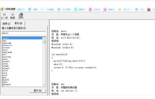 好用的C函数速查手册(CHM版)