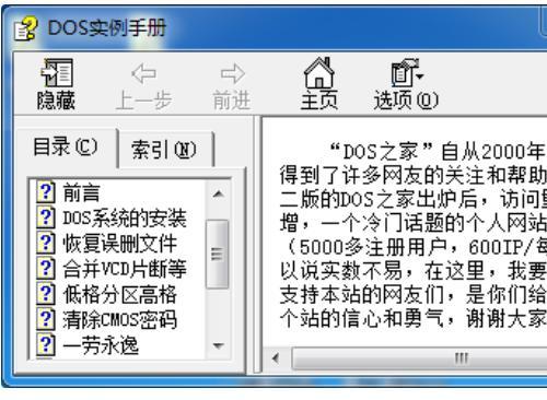 简单实用型DOS实例手册